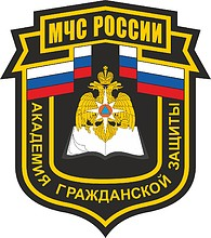 Russian Civil Defense Academy of Emergency Situations, sleeve insignia