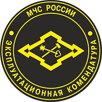Russian Operational Commandant Office of Emergency Situations, emblem - vector image