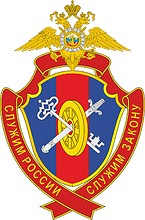 Russian Administrative Economic Transport Support Center of Internal Affairs, badge
