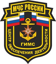 Russian Support Center of the State Inspectorate for Small Boats. sleeve insignia