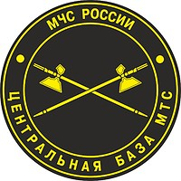 Russian Central Material and Technical Service Base of Emergency Situations, emblem