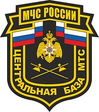 Russian Central Material and Technical Service Base of Emergency Situations, sleeve insignia - vector image