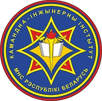 Belarus Ministry of Emergency Situations, sleeve insignia of the Command Engineering Institute